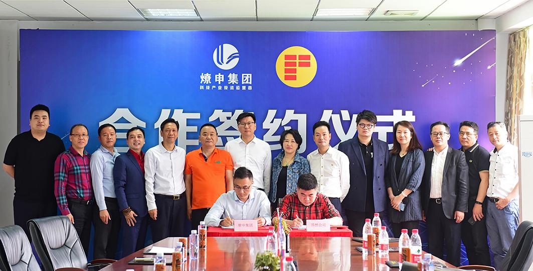 燎申集团转型再升级!长三角食品产业新地标——G60燎申-上海国际食品产业园诞生